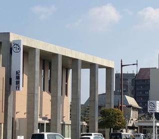 紀陽銀行・堀止支店の画像2