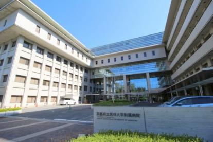 京都府立医科大学附属病院の画像1