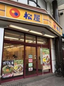 松屋 新検見川店の画像1