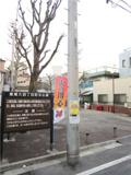 東尾久四丁目防災広場