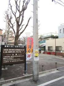 東尾久四丁目防災広場の画像1