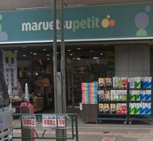 マルエツ プチ 高田馬場店の画像1
