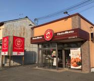 ほっともっと和歌山広瀬通丁店