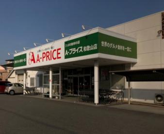 A−プライス和歌山店の画像1