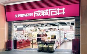 成城石井堺東店の画像1