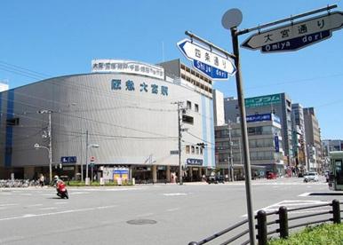 阪急大宮駅の画像1