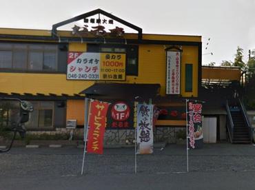 炭火焼ホルモンだるま金田店の画像1