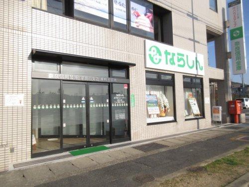 奈良信用金庫 学園前支店 押熊出張所の画像