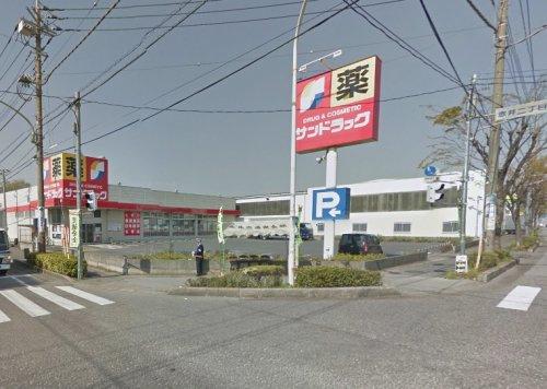 サンドラッグ川口赤井店の画像