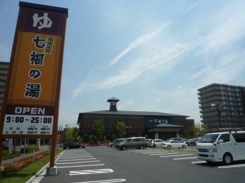 七福の湯 戸田店の画像