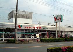 コモディイイダ 東領家店の画像1