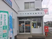 滑川月輪簡易郵便局