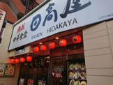 日高屋 江戸川橋店