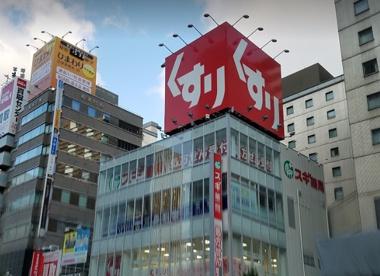 スギ薬局 梅田店の画像1
