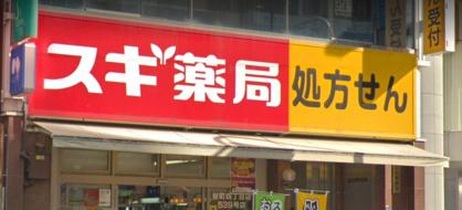 スギ薬局 谷町四丁目店の画像1