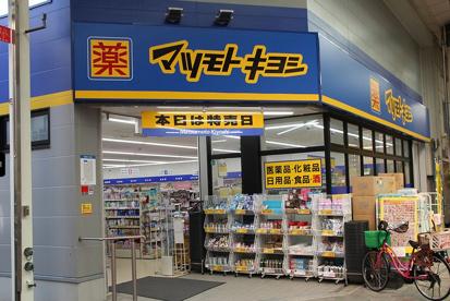マツモトキヨシ 九条店の画像1