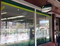 三井住友銀行 天王寺駅前支店