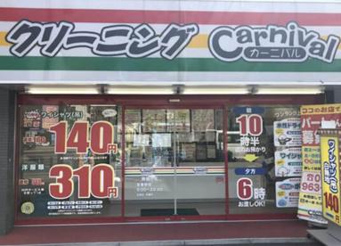 カーニバルの画像1
