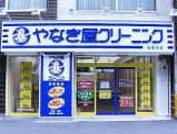 やなぎ屋クリーニング 梅ケ枝店