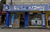 やなぎ屋クリーニング 福島店