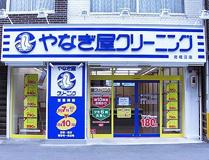 やなぎ屋クリーニング 日本橋店