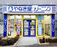 やなぎ屋クリーニング 土佐堀店