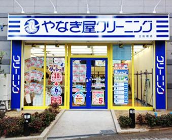 やなぎ屋クリーニング 土佐堀店の画像1
