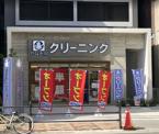 やなぎ屋クリーニング 南堀江店