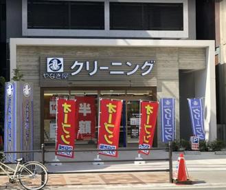 やなぎ屋クリーニング 南堀江店の画像1