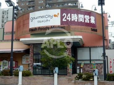 グルメシティ 九条店の画像1