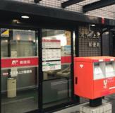 天王寺上汐郵便局