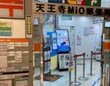 天王寺MiO郵便局