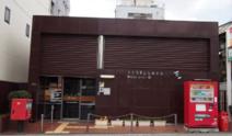 天王寺真法院郵便局