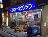 リカーマウンテン周防町店