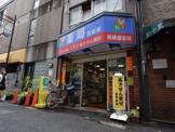 長崎屋薬局