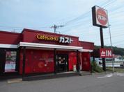 ガスト 武蔵嵐山店