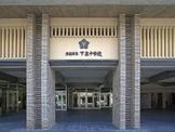 京都市立下京中学校