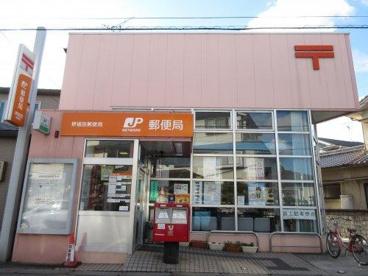堺福田郵便局の画像1