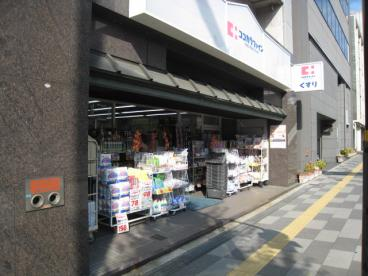 ココカラファイン 新町店の画像1