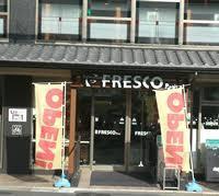 フレスコ プチ 新町御池店の画像1