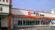 スーパーオザム坂戸栄店