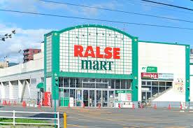 ラルズマート山鼻店の画像1
