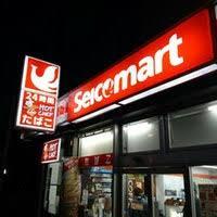 セイコーマート中の島駅前店の画像1