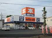 ブックオフ 埼玉北坂戸店