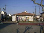 鳩山鳩ヶ丘郵便局