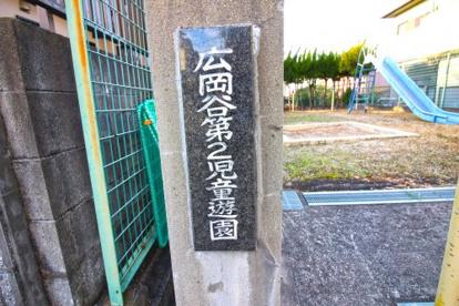 広岡谷第2児童遊園の画像2