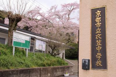 京都市立衣笠中学校の画像1