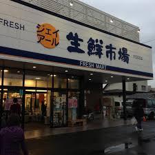 ジェイアール生鮮市場北45条店の画像1