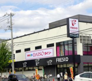 フレスコ 七条店の画像1
