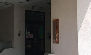 大島第四保育園の画像1